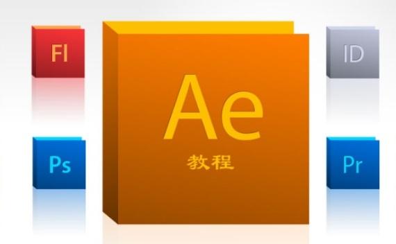 Adobe After Effects CC视频教程