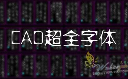 AutoCAD超全字体