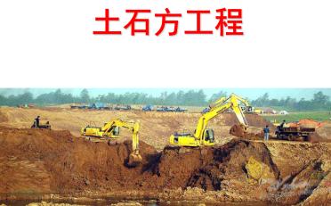 道路工程土方施工培训.ppt