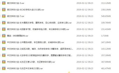 中英文字体-PS字体大全