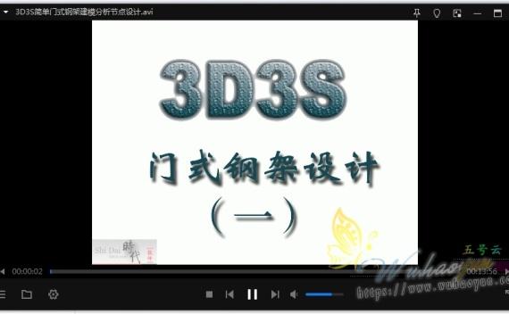 3d3s钢结构视频教程3D3S结构设计视频幕墙结构工程师程送tekla