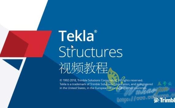 Tekla Structures教学全套视频