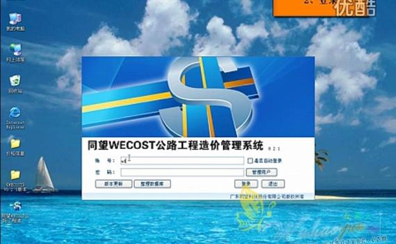 同望wecost8软件 预算编制视频演示