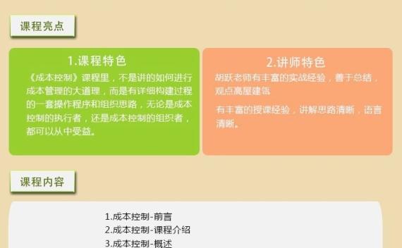 广联达教程-探秘成本控制