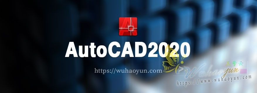 AutoCAD 2020绿色版