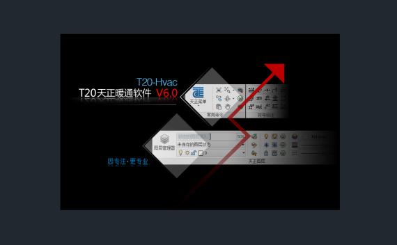 天正暧通 T20 V6.0(最新)