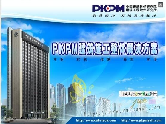 PKPM2008正式破解版