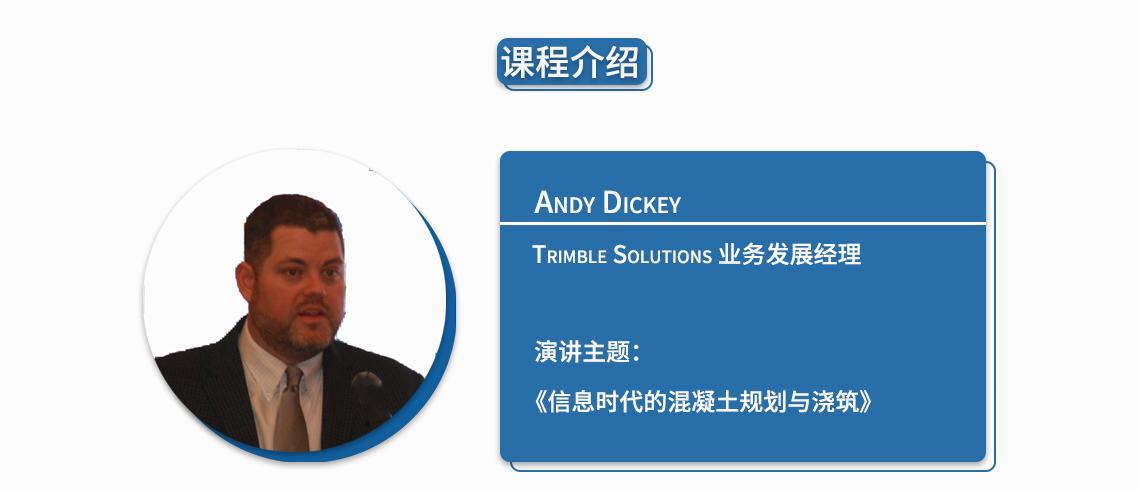 课程介绍 Andy Dickey Trimble Solutions 业务发展经理 演讲主题: 《信息时代的混凝土规划与浇筑》 seo关键字:建筑施工技术,钢筋混凝土技术,BIM信息模型,混凝土规划与浇筑,钢筋工程BIM技术,核电结构设计,装配式建筑设计