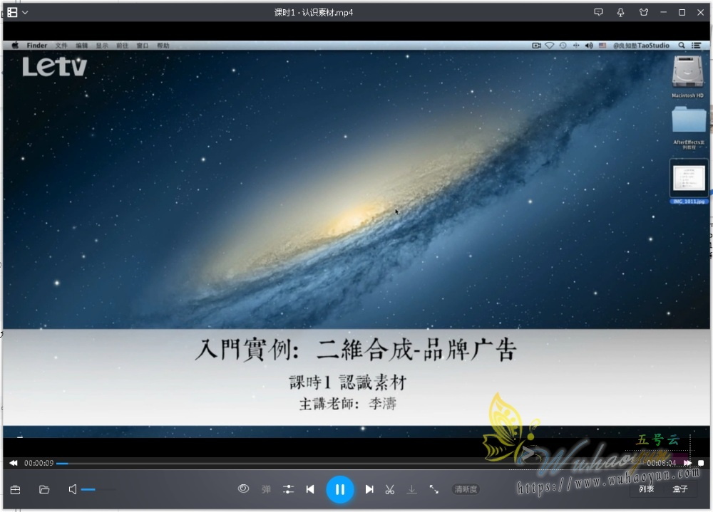 [李涛] AfterEffects CC中文版案例教程