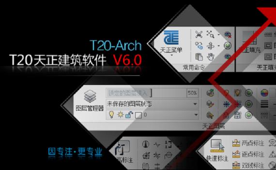 天正建筑 T20 V6.0(最新)