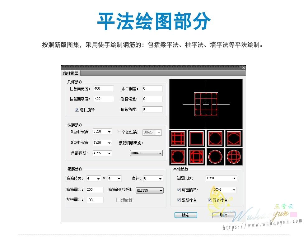 天正结构5.0-破解版-支持CAD2019
