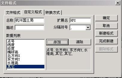 坐标转换软件Coord最新完整版(含说明书)