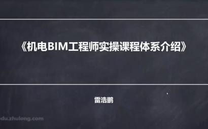 机电BIM工程师训练营