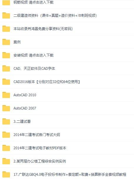 610G广联达教程大合集