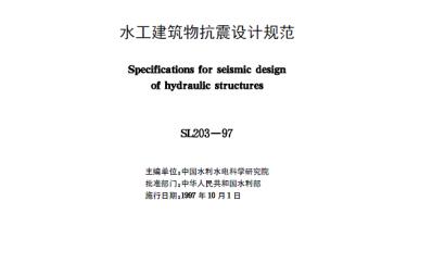 水工建筑物抗震设计规范SL203-97