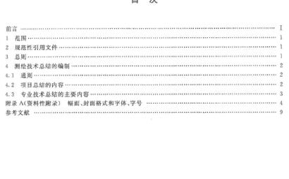 测绘技术总结编写规范CHT1001-2005