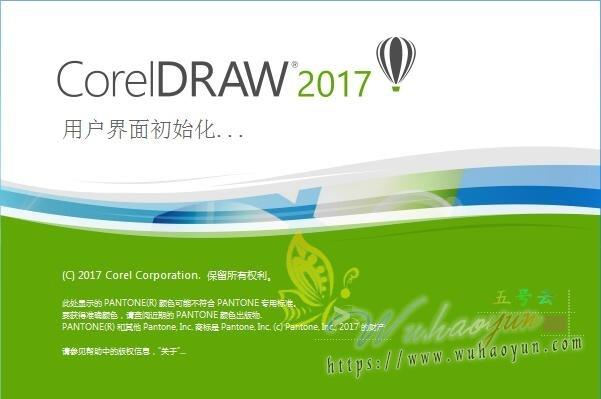 CorelDraw2017中文版【CDR2017】64位中文破解版