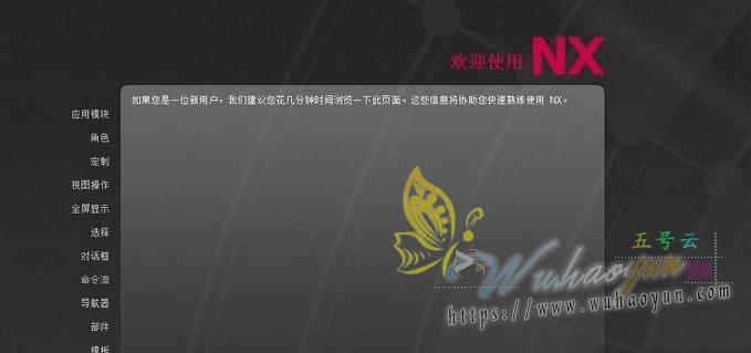 ug nx11.0 精简版【ug11.0绿色版】免安装版