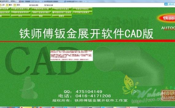 铁师傅钣金展开软件 CAD版 8.0