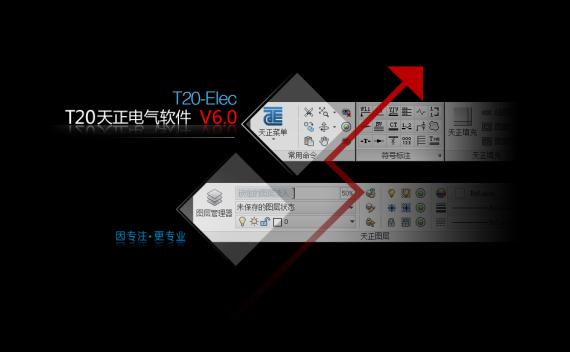 天正电气T20 V6.0(最新)