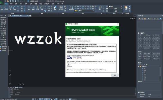 中望cad2020专业版