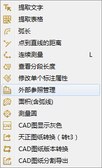 CAD高级工具箱VIP免费版本安装下载CAD快速看图VIP功能版