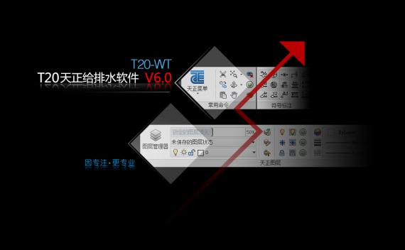 天正给排水T20 V6.0(最新)