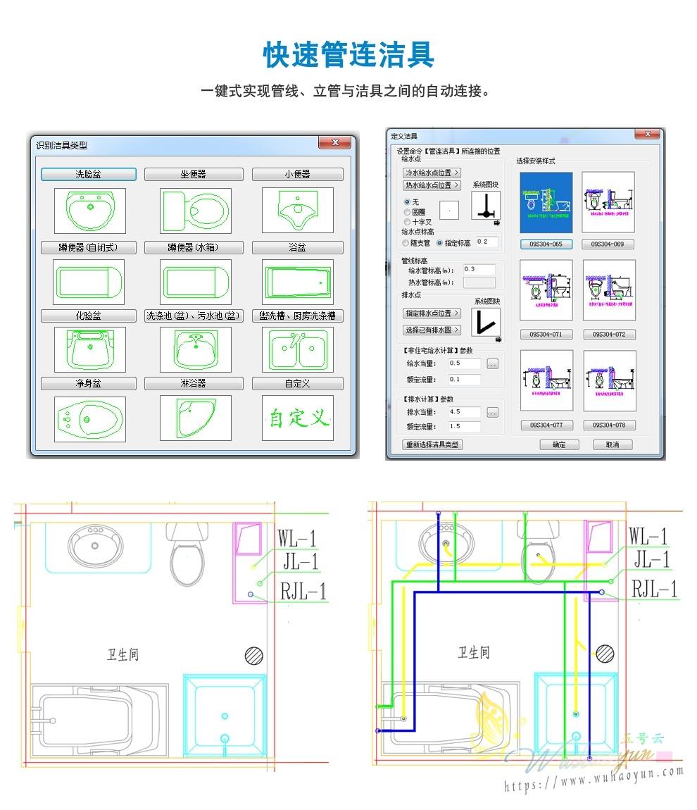 天正给排水5.0-破解版-支持CAD2019