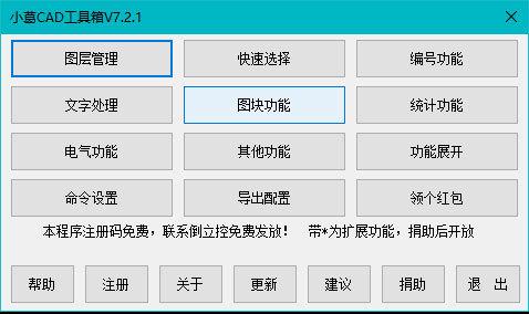 小葛CAD工具箱V7.2.2