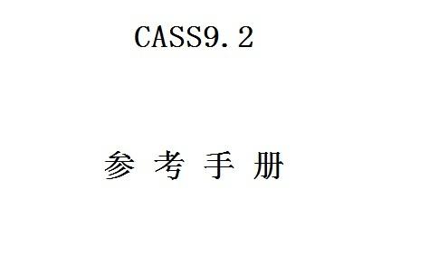 CASS9.2参考手册