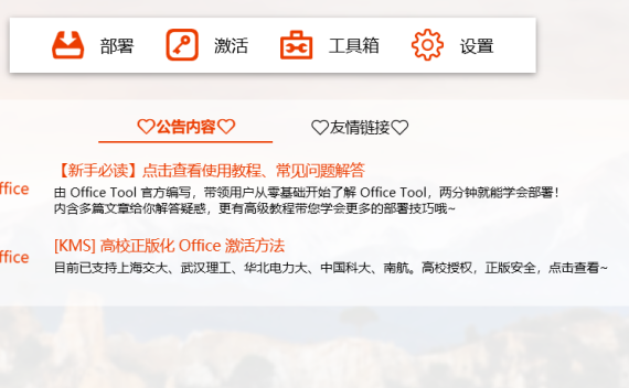 OFFICE 365 下载安装激活