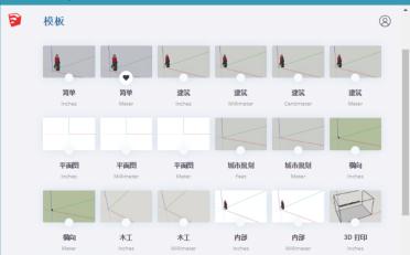 SketchUp PRO 2020 v20.1.235 绿色特别版