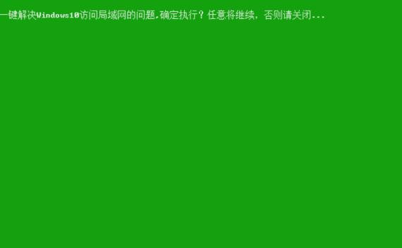 [Windows] 一键解决Windows10访问局域网的问题