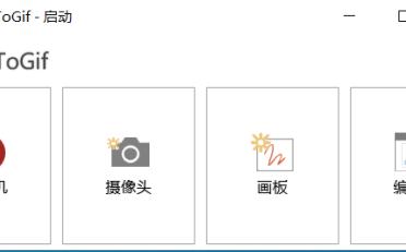 GIF神器ScreenToGif 2.26.1 更新