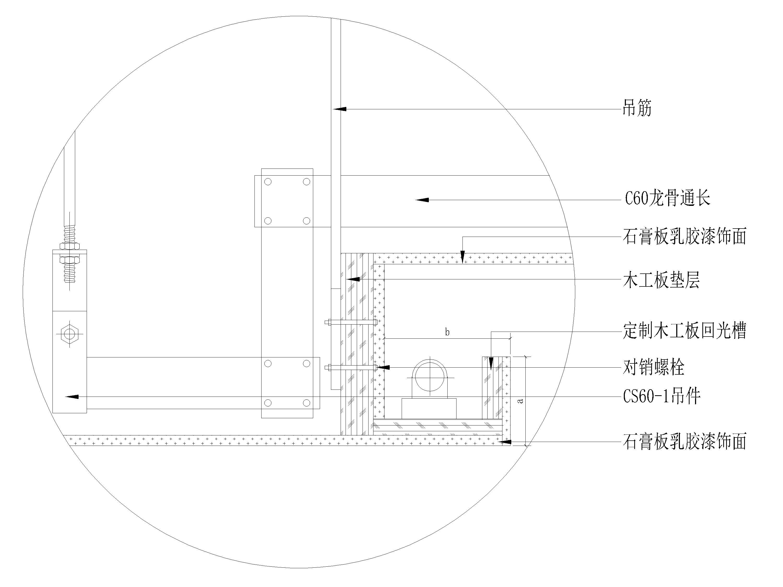 定制木工板回光槽节点图