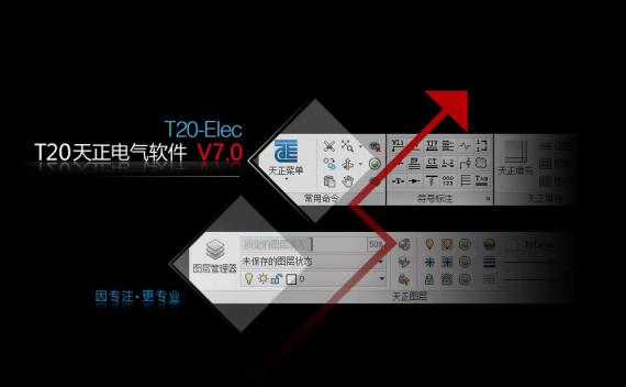 T20天正电气软件 V7.0单机版