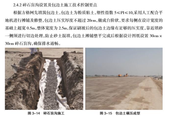 极高温气候路基、路面工程关键施工技术-碎石盲沟设置及包边土施工技术控制要点
