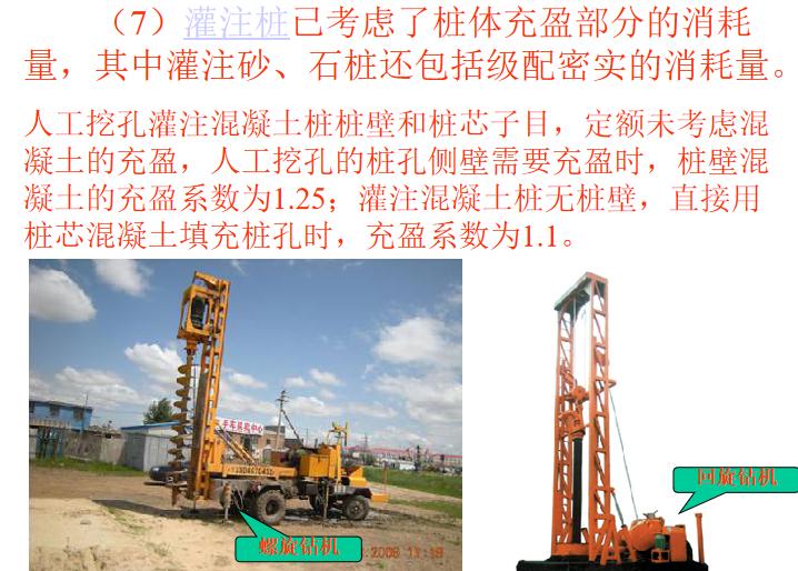 地基处理与防护工程定额及工程量计算PPT-05 人工挖孔灌注混凝土桩