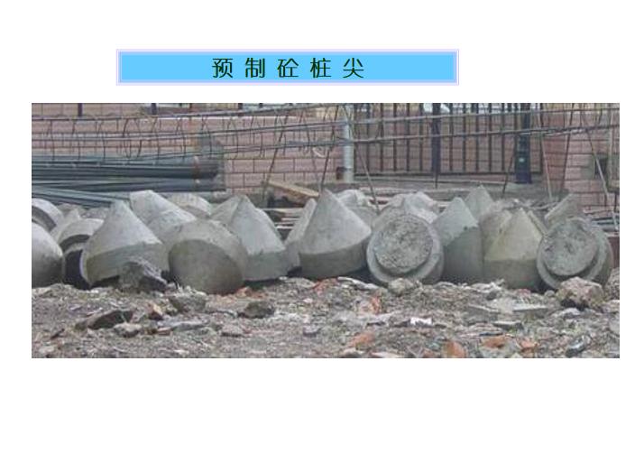 地基处理与防护工程定额及工程量计算PPT-06 预制砼桩尖