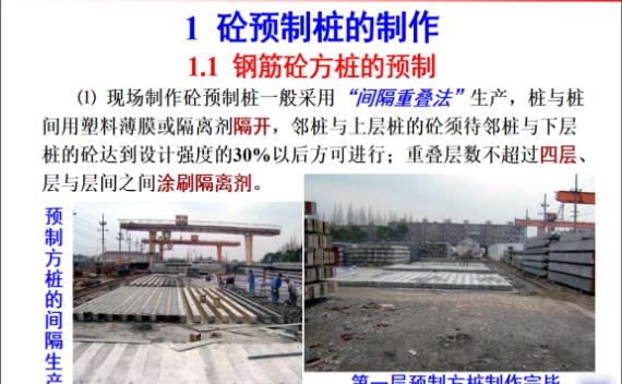 土木工程施工-第5讲-砼预制桩施工