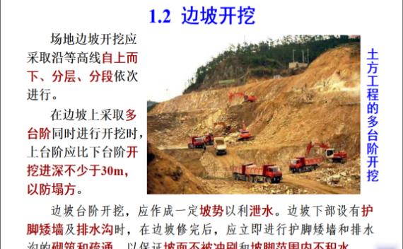 土木工程施工-第2讲-土方工程施工要点