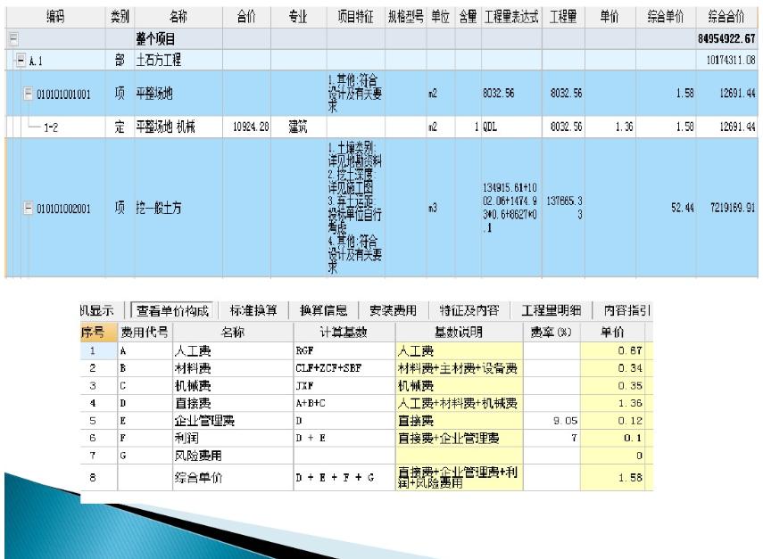 清单计价模式-工程造价的组成-软件示例