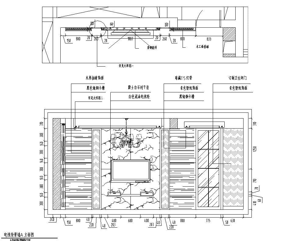 现代简约149㎡3室2厅2卫住宅装修施工图设计-电视背景立面图