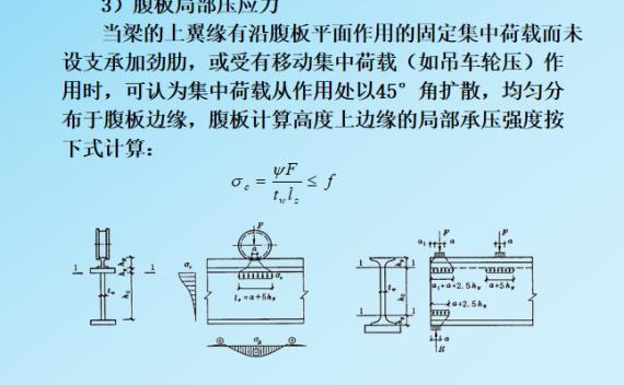 钢结构材料_连接和构件简介PPT(69页)