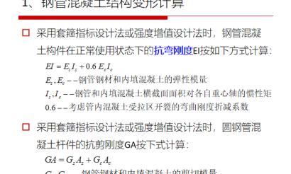 钢管混凝土组合结构PPT_3(50页)