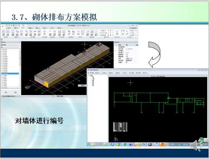 项目精细化管理施工BIM应用介绍(50页)-砌体排布方案模拟
