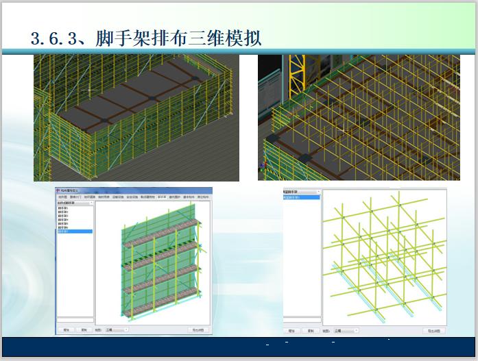 项目精细化管理施工BIM应用介绍(50页)-脚手架排布三维模拟