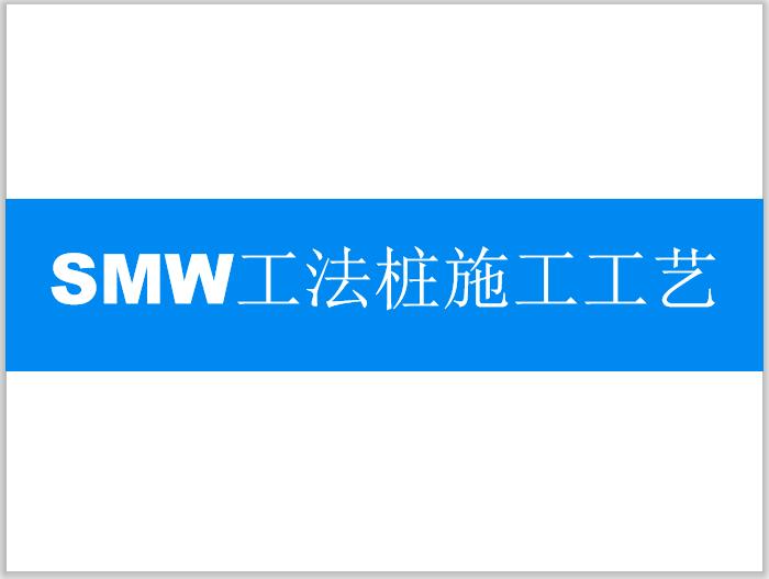 SMW工法桩施工工艺详解(61页)