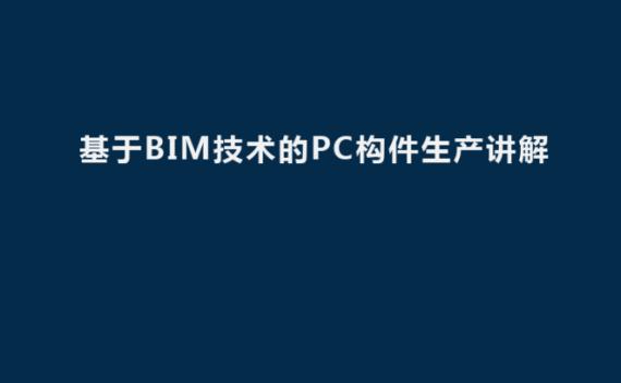 基于BIM技术的PC构件生产讲解(44页)
