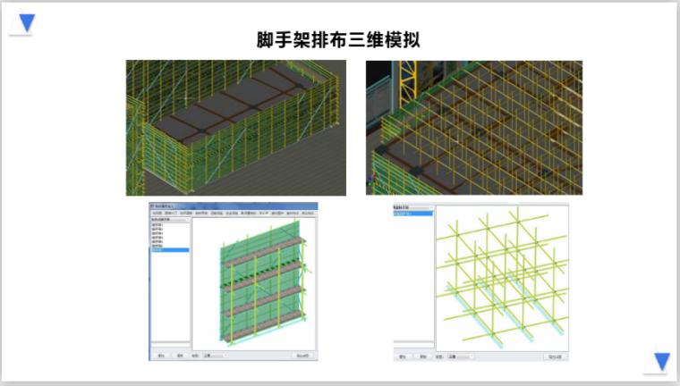 基于BIM技术的项目精细化管理案例(53页)-脚手架排布三维模拟